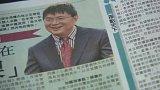 Zmizení kanadského miliardáře čínského původu