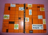 Ruský jazyk pro pátý ročník, vydáno v roce 1967